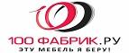 Логотип 100fabrik