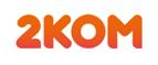 Логотип 2КОМ