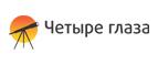 Логотип 4glaza.ru