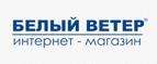 Логотип БЕЛЫЙ ВЕТЕР Казахстан