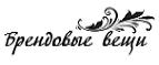 Логотип Брендовые вещи