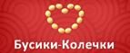 Логотип Бусики-Колечки