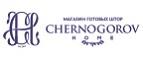 Логотип Chernogorov