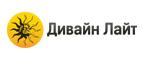 Логотип Дивайн Лайт