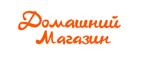 Логотип Домашний магазин