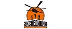 Логотип Экспедиция