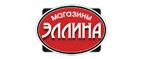 Логотип Ellinashop