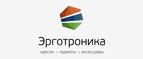 Логотип Эрготроника