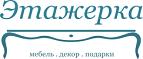 Логотип Этажерка