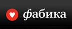 Логотип Фабика