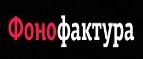 Логотип Фонофактура