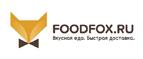 Логотип Foodfox