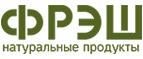 Логотип ФРЭШ | Натуральные продукты