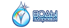 Логотип healthwaters.ru