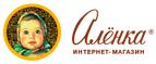 Логотип Интернет-магазин Алёнка