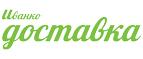Логотип Иванко Доставка