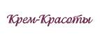 Логотип КРЕМ-КРАСОТЫ