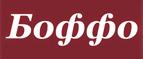 Логотип Кулинарный Бутик Боффо