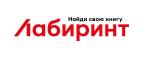 Логотип Лабиринт