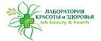 Логотип Лаборатория Здоровья и Красоты