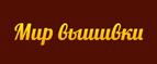 Логотип Мир вышивки