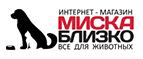 Логотип Миска Близко
