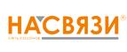 Логотип НА СВЯЗИ