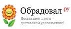 Логотип Обрадовал.ру