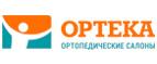 Логотип ОРТЕКА
