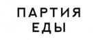 Логотип Партия Еды