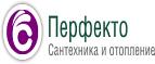Логотип Перфекто
