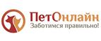Логотип Pet-online