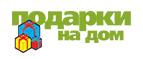 Логотип Подарки на дом
