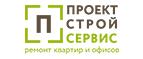 Логотип Проект строй сервис