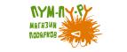 Логотип Пум-Пу.Ру
