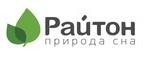 Логотип Райтон