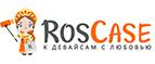Логотип Ros Case