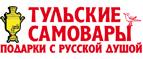 Логотип Самовары