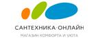 Логотип Сантехника Онлайн