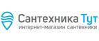 Логотип Сантехника Тут