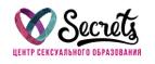 Логотип Secrets