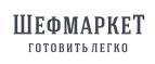Логотип Шефмаркет