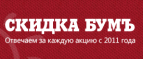 Логотип Скидка Бумъ