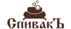 Логотип Спивакъ