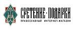 Логотип Сретение