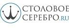 Логотип Столовое серебро