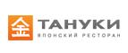 Логотип ТАНУКИ