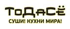 Логотип Todase Cafe