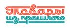 Логотип Товары из прошлого