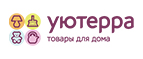 Логотип Уютерра